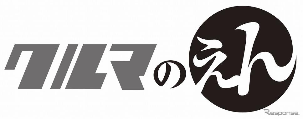 クルマのえん(ロゴ)《写真提供 オートバックスセブン》