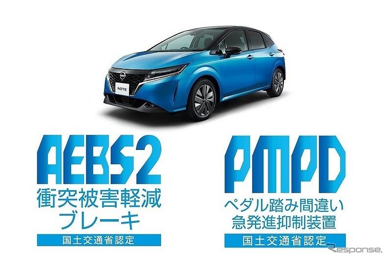 ノートとAEBS2認定ロゴマーク/PMPD認定ロゴマーク《写真提供 日産自動車》