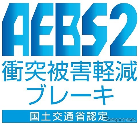 AEBS2認定ロゴマーク《写真提供 日産自動車》