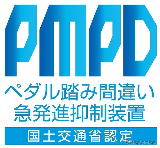 PMPD認定ロゴマーク《写真提供 日産自動車》