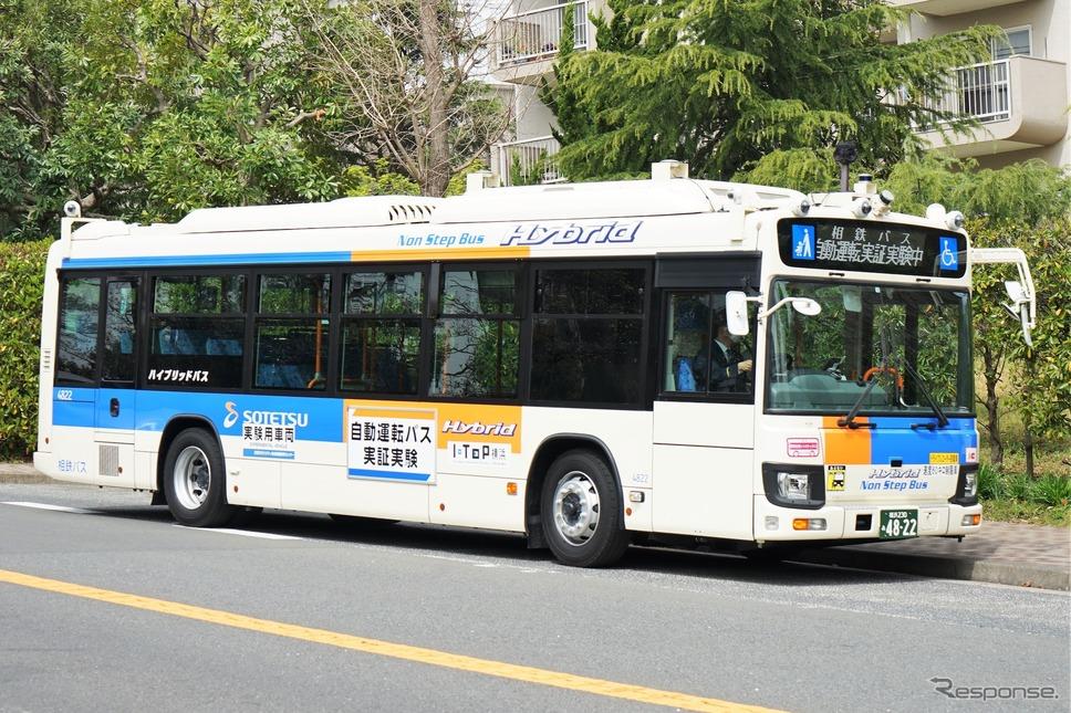 自動運転バス《写真提供 相鉄バス》