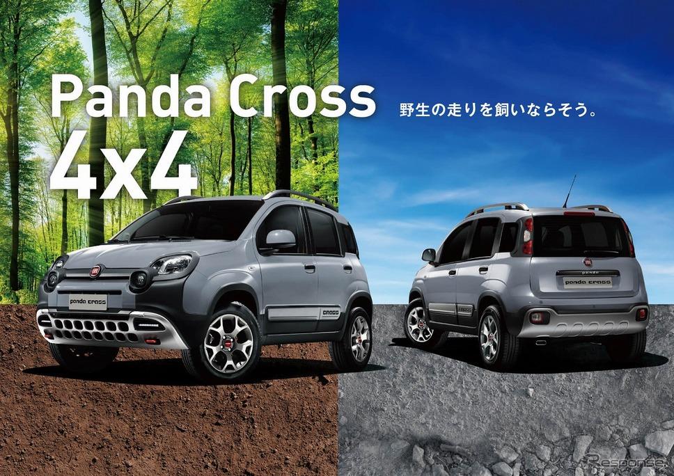 フィアット パンダ クロス 4×4《写真提供 FCAジャパン》