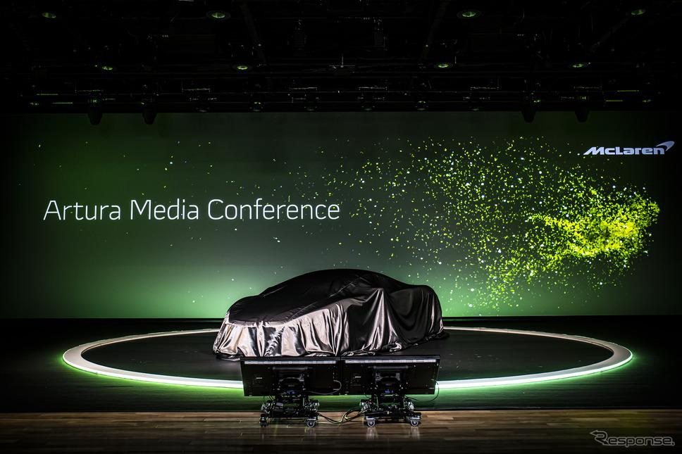 マクラーレン・アルトゥーラ日本発表《写真提供 マクラーレン・オートモーティブ》