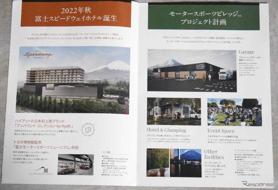 富士スピードウェイホテルとモータースポーツビレッジプロジェクト《写真撮影 中村孝仁》