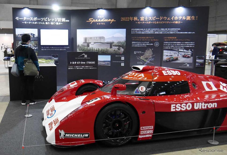 2022年秋に開業予定の富士スピードウェイホテルを紹介するブース。トヨタGT-Oneが飾られていた。《写真撮影 中村孝仁》