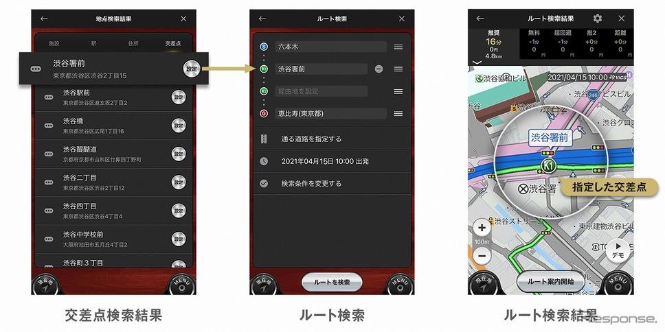 交差点を指定したルート検索《写真提供 ナビタイムジャパン》