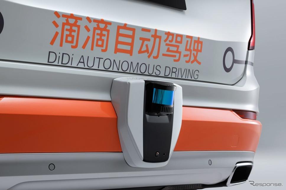 DiDiの自動運転テスト車両(ボルボ XC90 ベース)《photo by Volvo Cars》