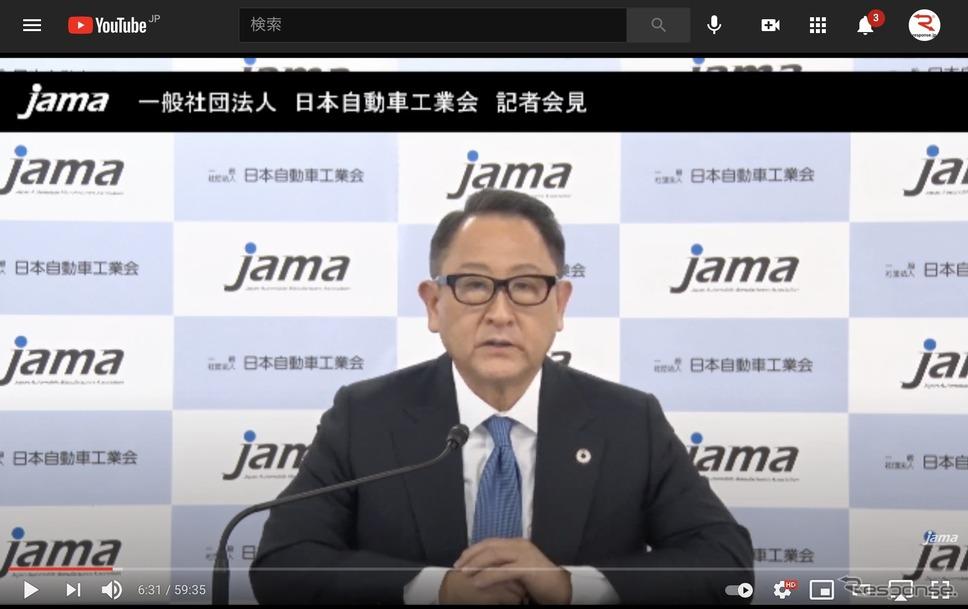 会見する豊田章男自工会会長《オンライン中継画像》