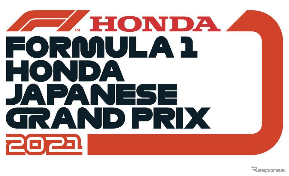 2021年F1日本GPの大会ロゴ《画像提供 Honda》