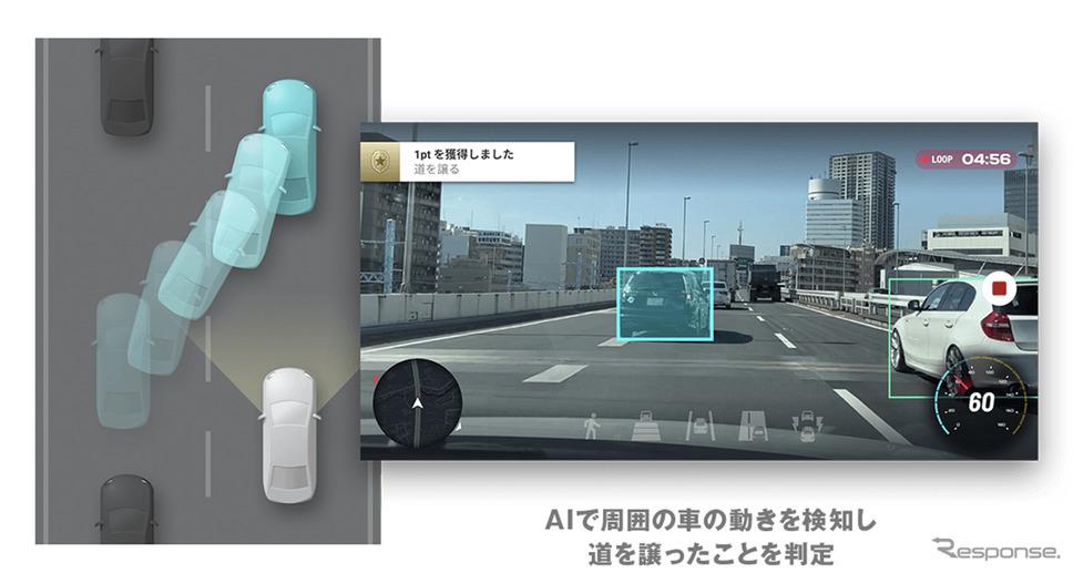 AIが周囲の車の進路変更時に自車の前に道を譲ったと判定《写真提供 ナビタイムジャパン》