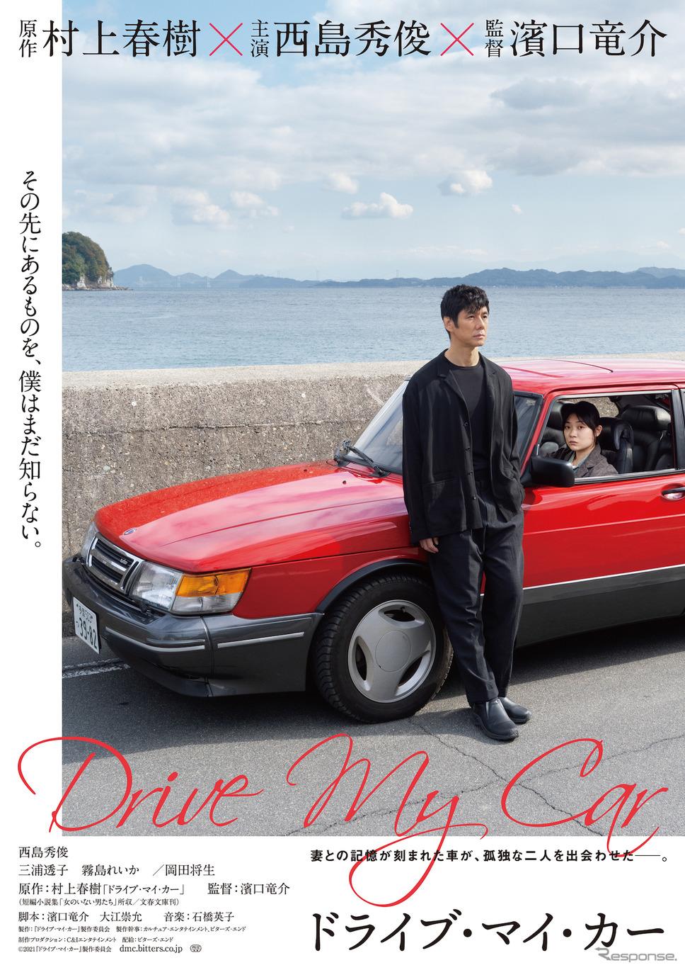 『ドライブ・マイ・カー』 (c) 2021『ドライブ・マイ・カー』製作委員会