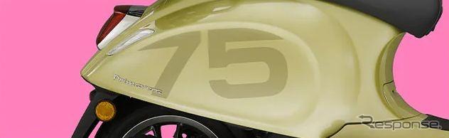 ベスパの創業75周年記念モデル《photo by Vespa》