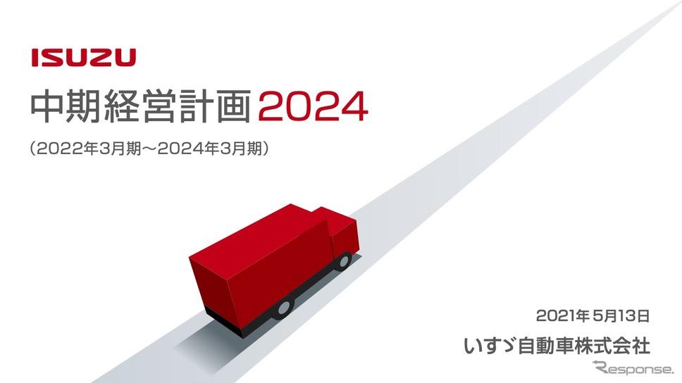 いすゞ自動車中期経営計画《画像提供 いすゞ自動車》
