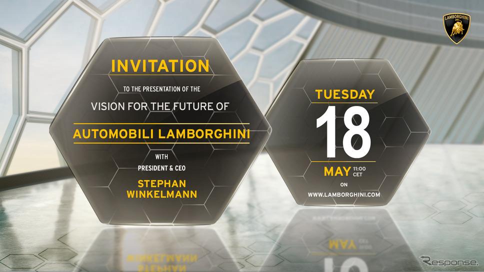 ランボルギーニが5月18日に開催する「Vision for the future of Automobili Lamborghini」《photo by Lamborghini》