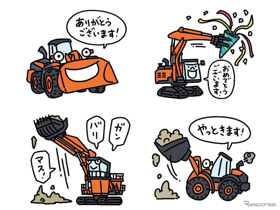 公式LINEスタンプ「ケンキな毎日」《画像提供 日立建機日本》