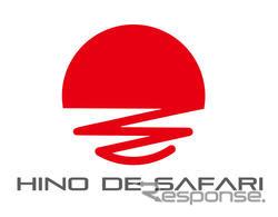 「HINOアクセラレーター」プログラムのロゴ《画像提供 日野自動車》