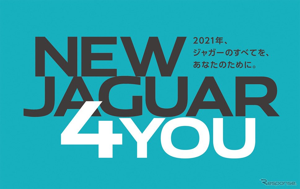 NEW JAGUAR FINANCE FOR YOU PROGRAM《写真提供 ジャガー・ランドローバー・ジャパン》