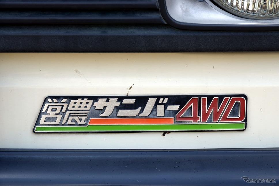 昭和平成軽自動車展示会嶽宮 三郎