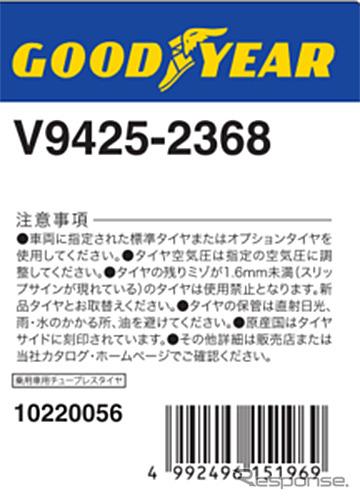 正しいラベルには 原産国表示はなく、注意事項内に「原産国はタイヤサイドに刻印されています」と表記《写真提供 日本グッドイヤー》