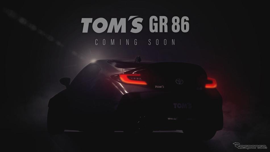 トムス GR86コンセプト《写真提供 トムス》