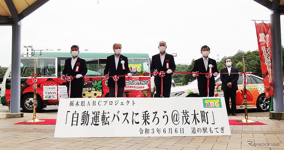 栃木県茂木町で6月6〜20日、栃木県ABCプロジェクト「自動運転バスに乗ろう@茂木町」実施《写真撮影 大野雅人》