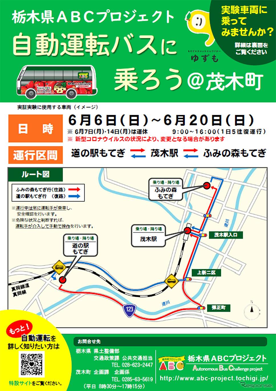 栃木県茂木町で6月6〜20日、栃木県ABCプロジェクト「自動運転バスに乗ろう@茂木町」実施(画像:栃木県ABCプロジェクト)