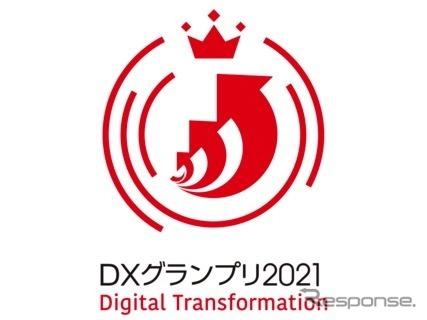DX銘柄グランプリ《画像提供 経済産業省》