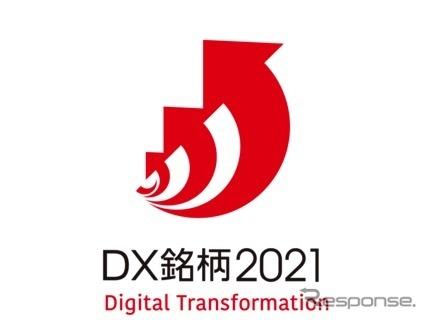 DX銘柄《画像提供 経済産業省》