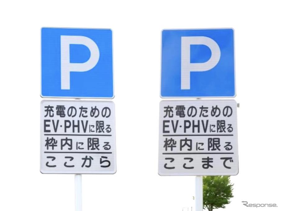 充電中は駐車可能となる。《写真提供e-Mobility Power》
