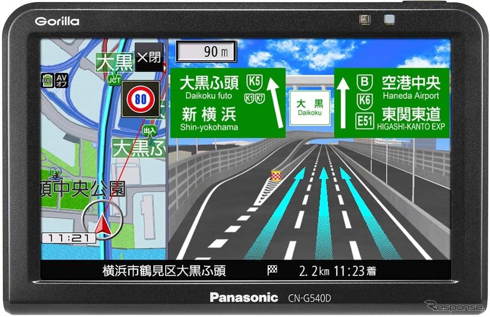 CN-G540D(2020年モデルから継続)《写真提供 パナソニック》