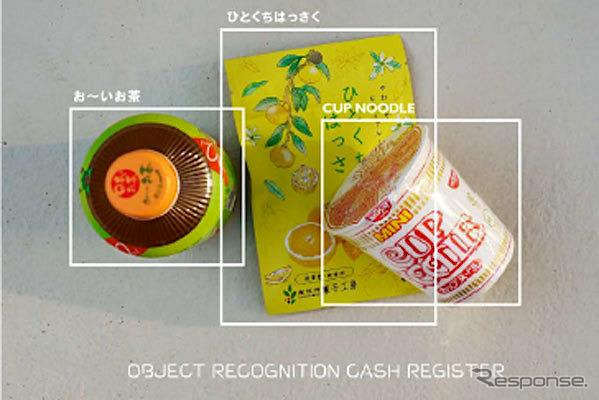 商品認識の様子《写真提供 京セラ》