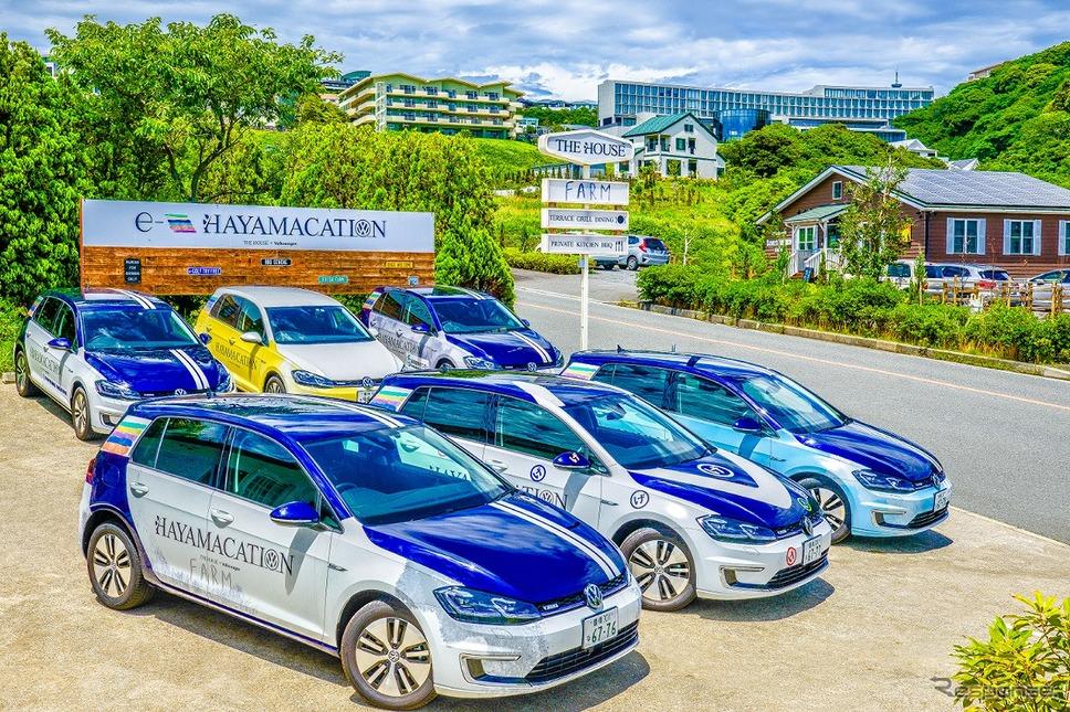 e-HAYAMACATION《写真提供 フォルクスワーゲングループジャパン》