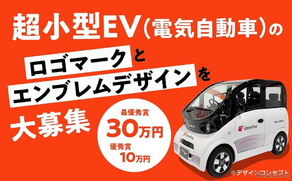 出光タジマEVが超小型EVのロゴとエンブレムデザインを募集《写真提供 出光興産》
