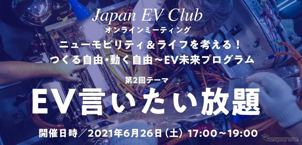 第2回オンラインミーティング「EV言いたい放題」《写真提供 日本EVクラブ》