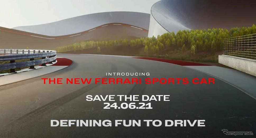 フェラーリの新型スポーツカーのティザーイメージ《photo by Ferrari》