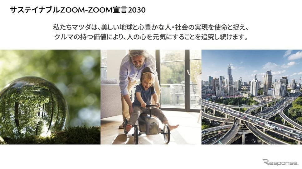 """サステイナブル""""Zoom-Zoom""""宣言2030《写真提供 マツダ》"""