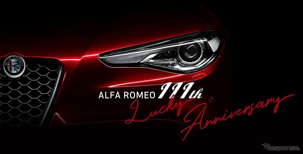 アルファ ロメオ ブランド創立111周年記念オンラインイベント「A NEW BEGINNING」《写真提供 FCAジャパン》