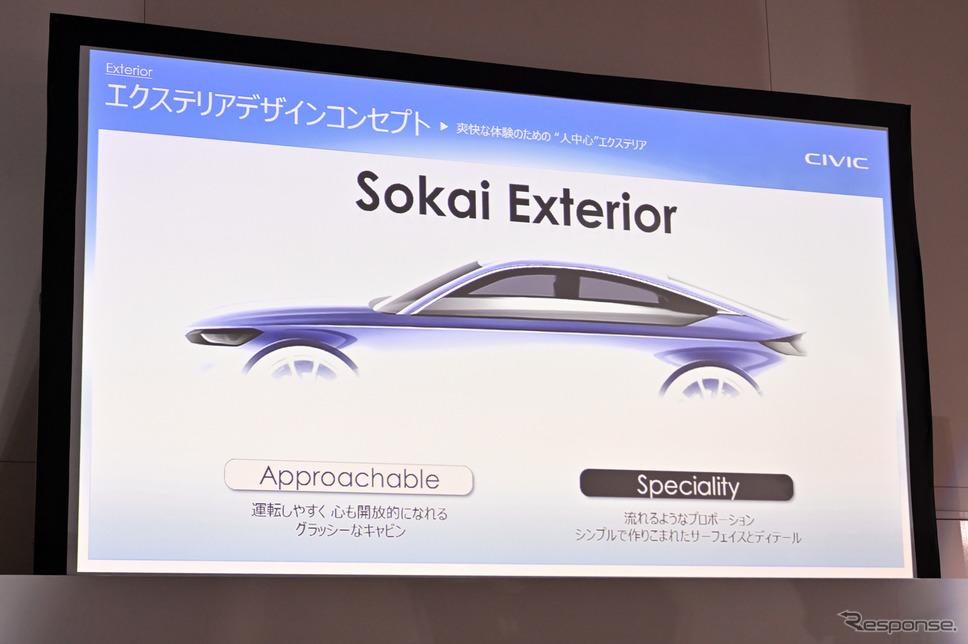 ホンダ シビック 新型のエクステリアデザインコンセプト「Sokaiエクステリア」《写真撮影 雪岡直樹》
