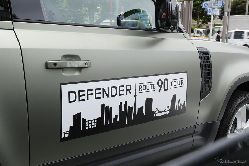 DEFENDER ROUTE 90 TOUR《写真提供 ジャガー・ランドローバー・ジャパン》