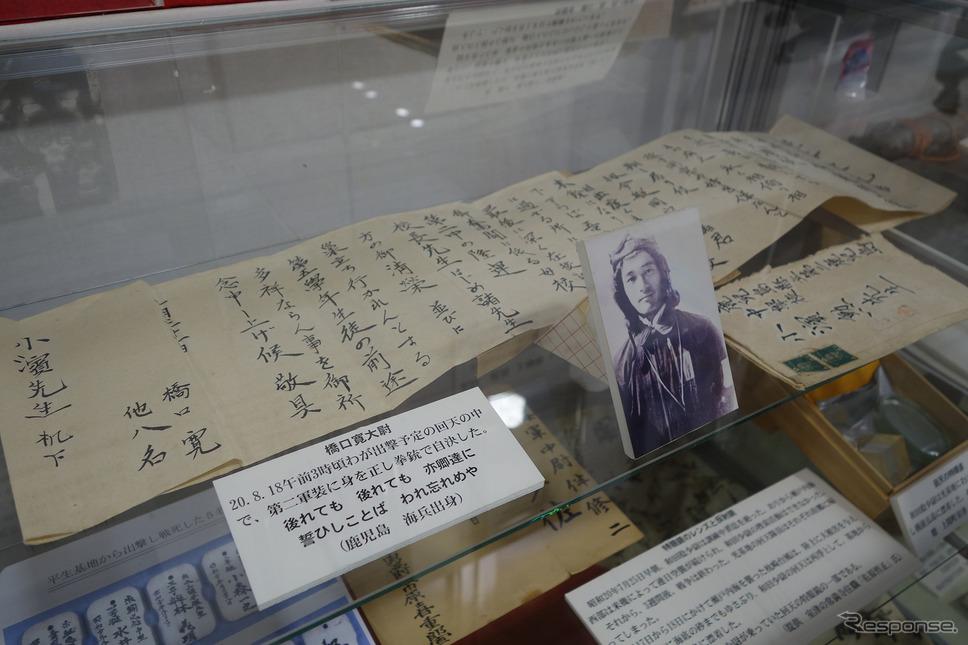 橋口隊長が郷里の恩師に向けて書いた手紙。《写真撮影 井元康一郎》