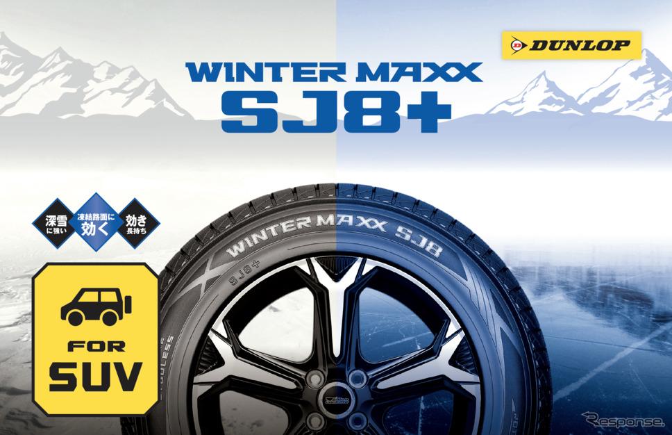 ダンロップの新作冬用タイヤ「WINTER MAXX SJ8+」《画像提供 住友ゴム工業》