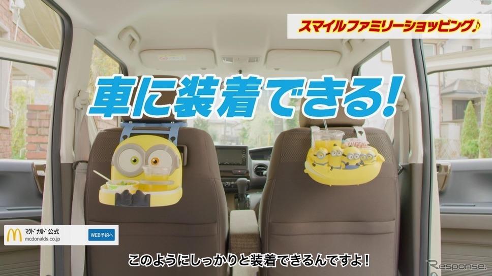 ミニオンズ ドリンク&フードトレイ/ホルダー『ファミリースマイルショッピング』篇 (c) UCS LLC《写真提供 日本マクドナルド》