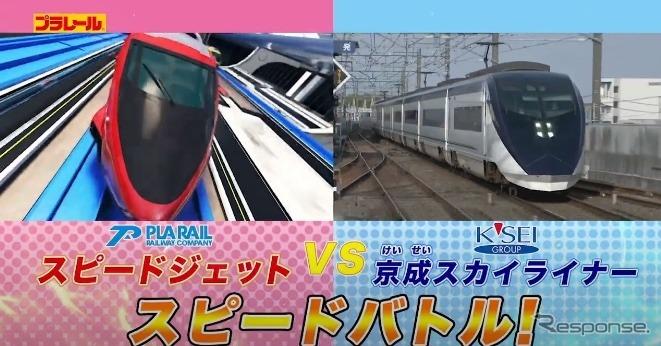 京成スカイライナー×スピードジェット★スピードバトル《写真提供 京成電鉄》