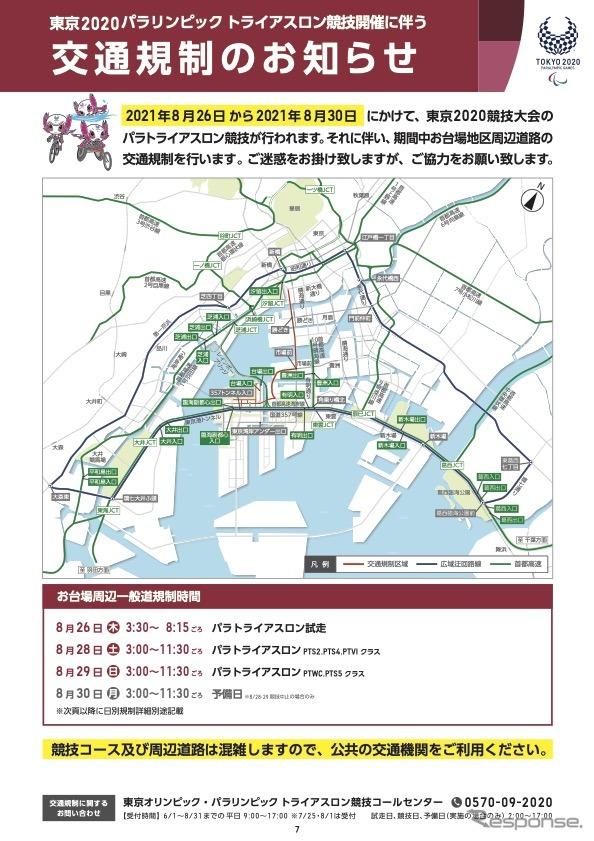 東京2020パラリンピック大会パラトライアスロン競技開催に伴う交通規制《資料提供 東京オリンピック・パラリンピック競技大会組織委員会》