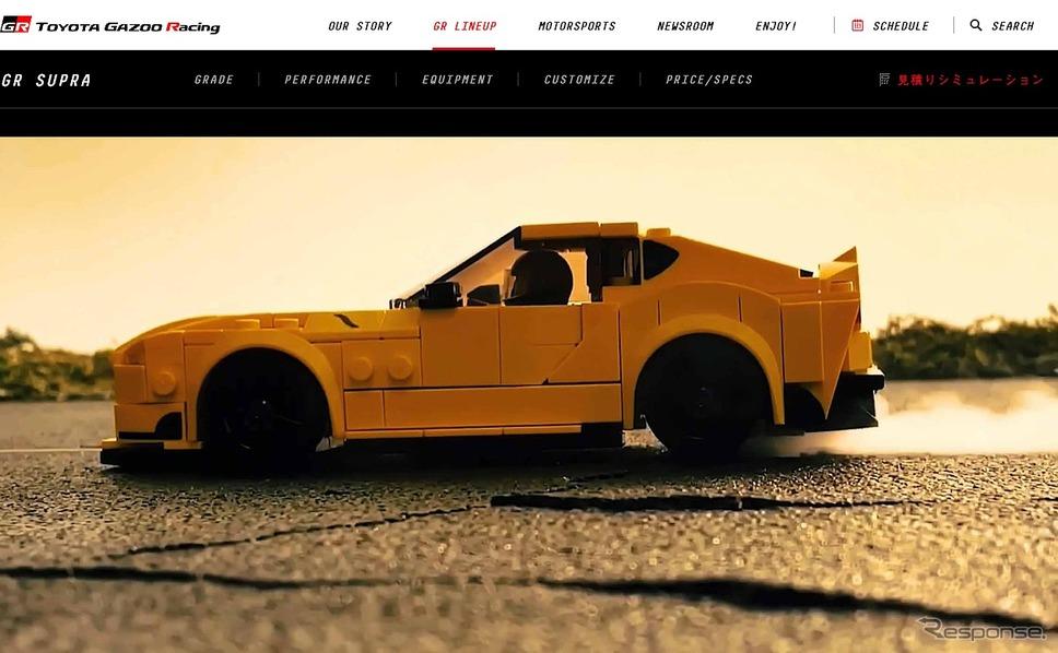 トヨタGAZOOレーシング オマージュサイト《写真提供 レゴジャパン》