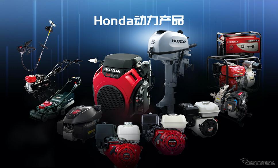 ホンダの中国製パワープロダクツ《写真提供 ホンダ》