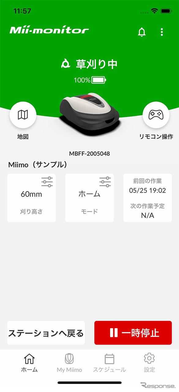 Mii-monitor操作画面《写真提供 本田技研工業》