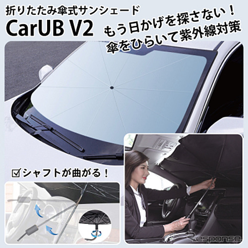 CarUB V2《写真提供 ミスターカード》