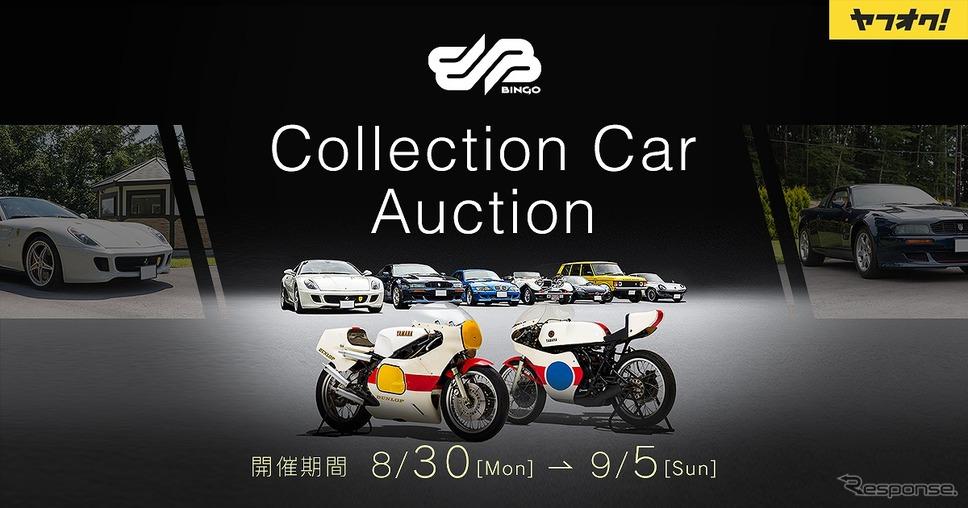 第4回コレクションカーオークション《写真提供 BH AUCTION HOUSE》