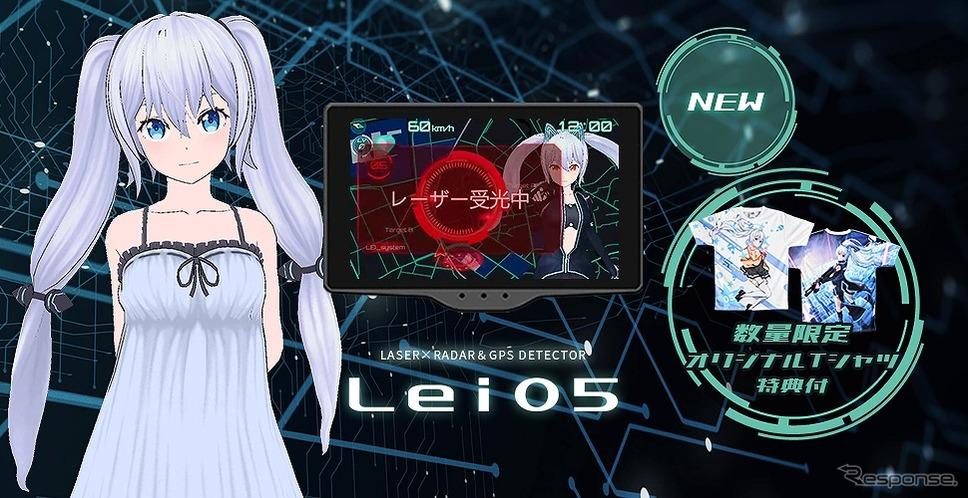 レーザー&レーダー探知機 Lei05《写真提供 ユピテル》